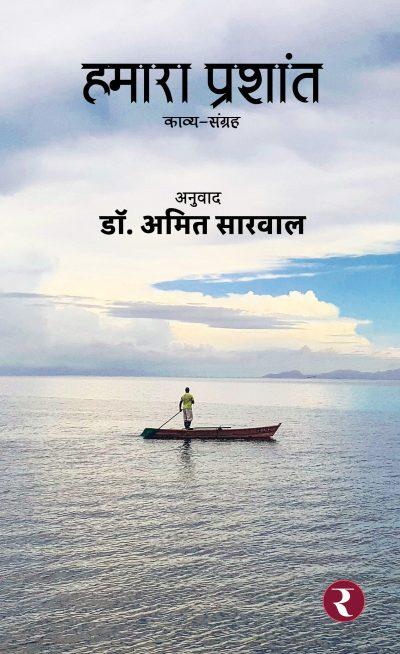 hamara-prashant FRONT COVER